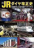 写真で振り返る JRダイヤ改正史 (ASUKAビジュアルシリーズ)