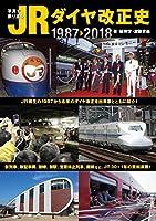 写真で振り返る JRダイヤ改正史(1987-2018) (ASUKAビジュアルシリーズ)