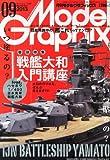 Model Graphix (モデルグラフィックス) 2013年 09月号 [雑誌]