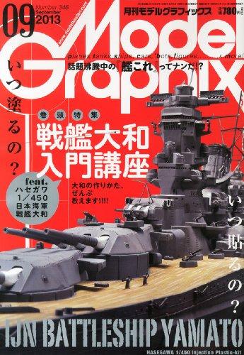 Model Graphix (モデルグラフィックス) 2013年 09月号 [雑誌]の詳細を見る