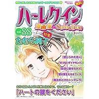 ハーレクイン 漫画家セレクション vol.88 (ハーレクインコミックス)