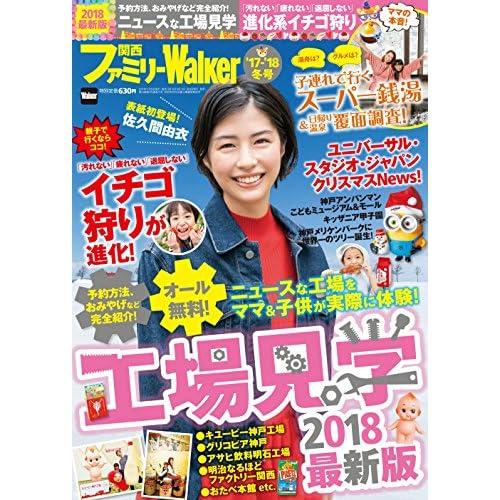 関西ファミリーウォーカー'17→'18冬号