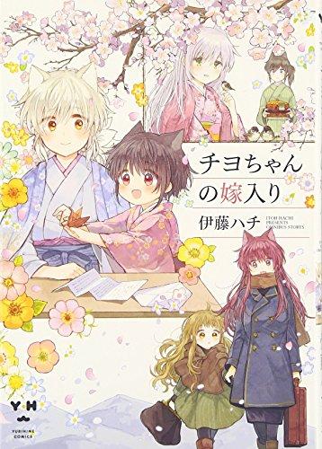 チヨちゃんの嫁入り (百合姫コミックス)の詳細を見る