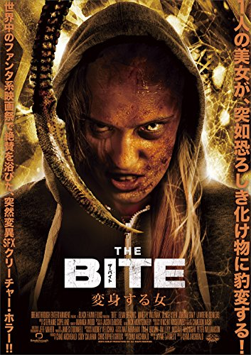 THE BITE 変身する女 [DVD] -