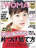 日経ウーマン 2017年 1月号 [雑誌]