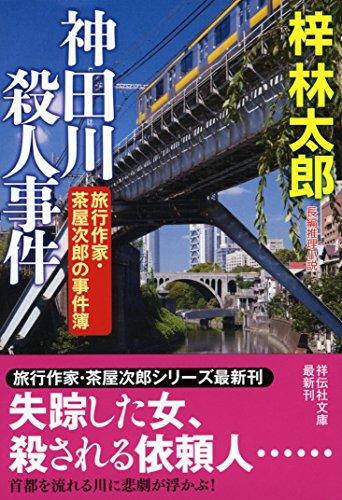 神田川殺人事件 (祥伝社文庫)