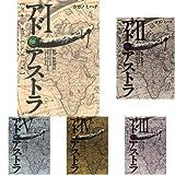 アド・アストラ / カガノ ミハチ のシリーズ情報を見る