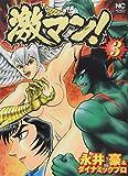 激マン! 3 (ニチブンコミックス)