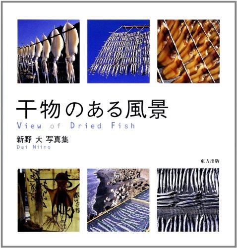 干物のある風景―View of Dried Fishの詳細を見る