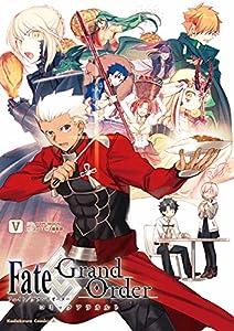 Fate/Grand Order コミックアラカルト 5巻 表紙画像
