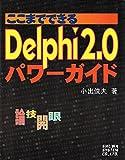 Delphi2.0パワーガイド