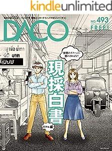 タイ現採白書 リアル編 DACO493号 2018年11月20日発行