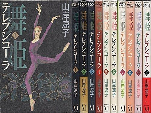 舞姫 テレプシコーラ 全10巻完結 [マーケットプレイス コミックセット] [コミック]の詳細を見る