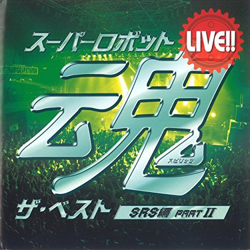 LIVE!! スーパーロボット魂 ザ・ベスト SRS編 PA...