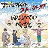 スーパー立ち上がリーヨ! / T-Pistonz+KMC