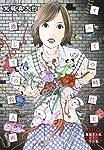 すべての時代を通じての殺人術―駕籠真太郎ホラー作品集 (リターンフェスティバル)