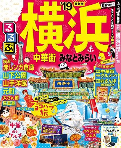 るるぶ横浜 中華街 みなとみらい'19 (るるぶ情報版(国内))