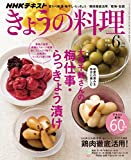 NHK きょうの料理 2018年 6月号 [雑誌] (NHKテキスト)