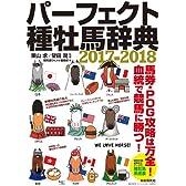 パーフェクト種牡馬辞典 2017-2018 (競馬主義別冊)