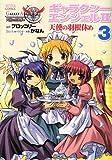 ギャラクシーエンジェル2天使の羽根休め 3 (ノーラコミックス)