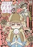 探偵少女アリサの事件簿 溝ノ口より愛をこめて (2) (バーズコミックス スペシャル)