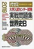 大学入試センター試験実戦問題集 世界史B 2019年版 画像