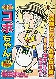 特選コボちゃん 22 (まんがタイムマイパルコミックス)