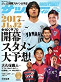 サッカーダイジェスト 2017年 2/23 号 [雑誌]