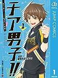 チア男子!! -GO BREAKERS- 1 (ジャンプコミックスDIGITAL)