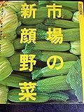 市場の新顔野菜 (やさいの本)
