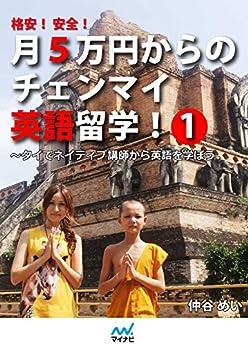 [仲谷 めい]の格安! 安全! 月5万円からのチェンマイ英語留学! 1
