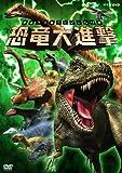 恐竜大進撃 [DVD] 画像