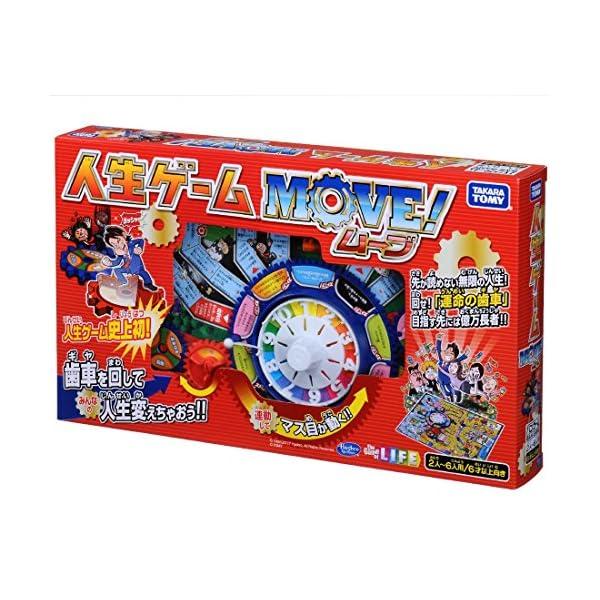 人生ゲーム MOVE !の商品画像