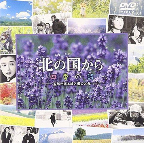 北の国から 四季の詩 [DVD]