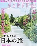 SAVVY(サヴィ) 2015年 10 月号 [雑誌]