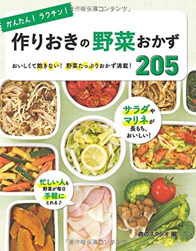 かんたん! ラクチン!  作りおきの野菜おかず 205の詳細を見る