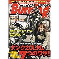 CUSTOM Burning (カスタムバーニング) 2007年 04月号 [雑誌]