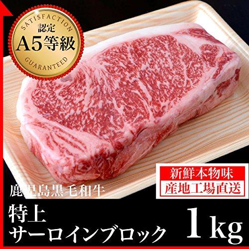 鹿児島黒牛 サーロイン ブロック 1kg (kagoshimabeef)