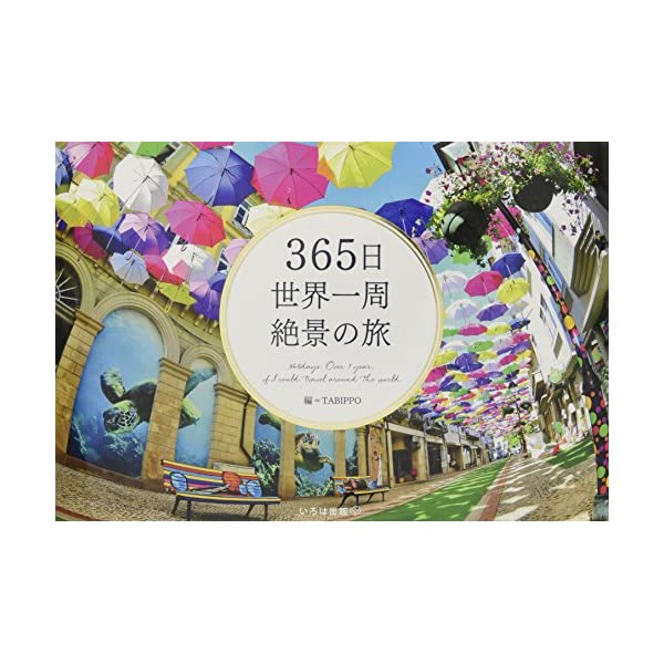 365日世界一周 絶景の旅 (365日絶景シリーズ)の商品画像