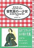 昔気質の一少女 (下巻) (角川文庫)