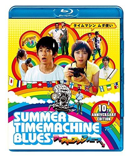 サマータイムマシン・ブルース [Blu-ray]の詳細を見る