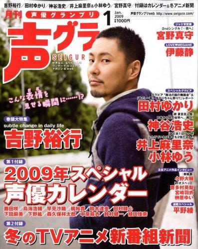 声優グランプリ 2009年 01月号 [雑誌]