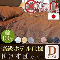 艶やか ホテル 仕様 サテンストライプ 掛け布団カバー ダニ通過0% ダブルサイズ ディープブラウン