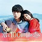 映画「君と100回目の恋」オリジナルサウンドトラック(初回生産限定盤)(DVD付)
