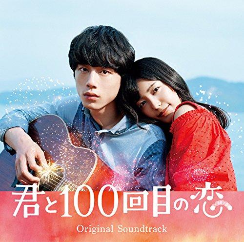 映画「君と100回目の恋」オリジナルサウンドトラック(初回生産限定盤)(DVD付)(ステッカー付)
