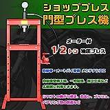 ショッププレス 門型プレス機 /メータ付12トン油圧プレス ジャッキ 12ton ベアリング シャフト