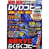 最新・最強DVDコピーマスター―DVDやブルーレイをコピーしたいならこの一冊! (COSMIC MOOK)