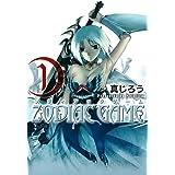 ゾディアックゲーム 1巻 (コミックブレイド)