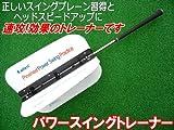 【ゴルフ】羽根付!パワースイングトレーナー★高効率スイングと飛距離アップに!