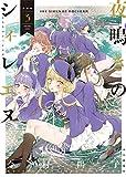 夜鳴きのシィレエヌ(3): YKコミックス (ヤングキングコミックス)